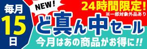 有賀園ゴルフオンライン:毎月15日お得キャンペーン