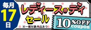 有賀園ゴルフオンライン:レディースセール