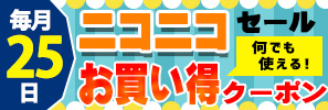 有賀園ゴルフオンライン:25日ニコニコキャンペーン