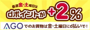 有賀園ゴルフオンライン:dポイント2%キャンペーン