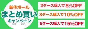 有賀園ゴルフオンライン:ゴルフボールまとめ買いキャンペーン