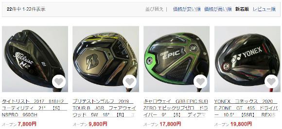 有賀園ゴルフクラブ・中古クラブの販売