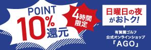 有賀園ゴルフオンライン:キャンペーン10%オフ
